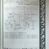 クイズdeメンテ2013年01月~低圧回路の故障原因