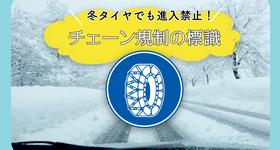 冬タイヤでも進入禁止!新設されたチェーン規制の標識とその意味