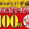 平成最後のセブンイレブンおにぎり100円