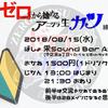 2018/08/15 ゼロカツ練習会(ゼロカツ外の人間も参加歓迎)
