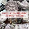 日本でもリーズナブルに買える英国のおすすめティーセット・カップ10選
