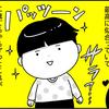 【コノビー連載】第6回 坊ちゃん刈りからの卒業
