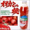 オオカミの桃っていう北海道鷹栖町のトマトジュースを飲んだら美味しすぎて眠い目が冴えた件