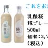 古町糀製造所の甘酒をお取り寄せしよう!