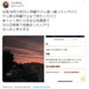 【地震雲】10月16日~17日にかけて日本各地で『地震雲』の投稿が相次ぐ!中には『波紋形』と見られる雲も!台風通過後は地震が起きやすいと言う説もあり!