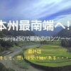 「和歌山」いくぞ、本州最南端!! ninja250で最後のロングツーリング!! 「最終話」