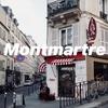 パリ人気観光地 【モンマルトルの歩き方】