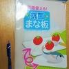 まな板は100円均品で日本製で120度耐熱温度がある抗菌タイプのこれをリピ買いしています。