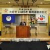 平成26年度大好き いばらき 県民運動表彰式を開催しました。(平成26年12月1日)