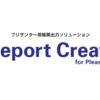 プリザンター用帳票出力ソリューション「Report Create for プリザンター」の紹介