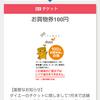 【ダイエー】itsmonお買い物券、チケット方式は今日で終了