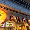 【PABLO】絶妙なとろふわ食感がたまらない「パブロチーズケーキ」