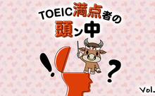 「英語を英語のまま理解する」ってどんな状態?【TOEIC満点60回以上の講師が明かす】