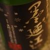 『墨廼江 特別純米酒』フレッシュな味わいが魅力的な「うすにごり」の生酒。
