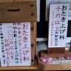 神社仏閣と金運と経営戦略