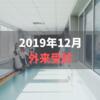 2019年12月外来受診【食事記録の問診票を書く】