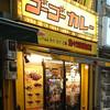 ゴーゴーカレー秋葉原中央通り店の姫乃の「こんなの食べたらまた太っちゃう~!」カレー