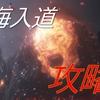 【攻略】仁王2 〜1人で倒す!ボス「海入道」攻略方法〜