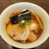 【神奈川】戸塚駅『支那そばや』醤油らぁ麺と塩らぁ麺。