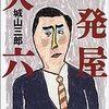 【読書】一発屋大六:城山三郎