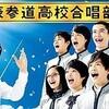 真冬のビデオまつり番外編「表参道高校合唱部」