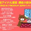 12/4高円寺パンディット「女性アイドル運営師走の飲み会」お手伝いします。