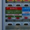 千代川自動販売機神社〜きょうの運勢はいかに〜
