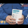 【NHK】そして能は生まれた 世阿弥 時代を超える戦略