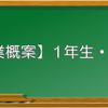 【3訂版】【授業教案】1年生・聴解