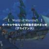 【World of Warcraft】ポータルや船などの移動手段のまとめ(アライアンス)