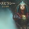 【MTG】コンスピラシー王位争奪ドラフトイベントレポート