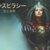 【MTG】コンスピラシー~王位争奪~ドラフトイベント開催決定!