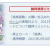 【遊戯王 制限改訂】臨時適用リミットレギュレーションは継続中。|「疫病」が禁止カードへ!
