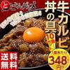 究極のカルビ丼!! ≪送料無料≫『牛カルビ丼の具』1食100g×10食セット