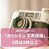 【楽天】楽天ROOM(ルーム)「オリジナル写真投稿」3月は2枚以上&3月のランク