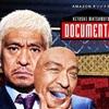 【激選】Amazonプライムビデオのオススメ4選