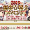 戦国IXAイベントメモ:「2019 新春☆特大イベント」開催♪