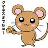 家にネズミが出ちゃいました!