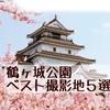 【景観】鶴ヶ城公園 ベスト撮影地5選。スマホで桜がキレイに映える撮影地を教えちゃいます。