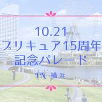 【マップ・早見表つき】プリキュア15周年パレード!10/21は横浜で55人のプリキュアに会いに行こう!