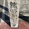 家に帰ろうと思ったら熊野街道だった