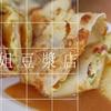わざわざ行く価値あり!台北『秦小姐豆漿店』の朝ごはんはどれも安くて絶品
