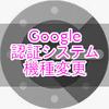 機種変更したときのGoogleアカウントの二段階認証アプリの引き継ぎ方