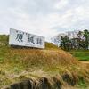 壮絶な歴史の舞台、原城