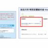 兵庫県加古川市、特別定額給付金のオンライン申請に「kintone」を活用