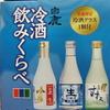 【日本酒飲もう】リピ買い~白鹿の冷酒飲み比べセット