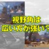 【Apex Legends】視野角(視界)は広い方が強い?|設定方法やオススメ値
