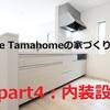 THE TamaHome(ザ・タマホーム)の家づくり。【part4:内装設備編】