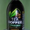 コーヒーと煎茶の奇跡的なコラボ アサヒ飲料「WONDA TEA COFFEE(ティーコーヒー)」