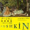 『プーシキン美術館展──旅するフランス風景画』東京都美術館